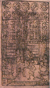 Song Dynasty Jiaozi, the world's earliest paper money.