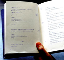 The codex form of a Japanese cell phone novel.